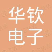 珠海华钦电子有限公司