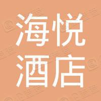 合肥海悦酒店管理有限责任公司海悦花园酒店分公司