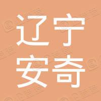辽宁安奇电力安装工程有限公司