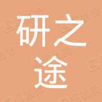 郑州市研之途教育科技有限公司