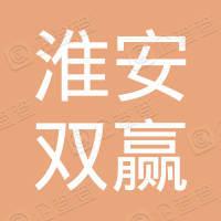 淮安双赢企业管理服务有限公司