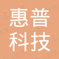 甘肃惠普科技开发有限公司