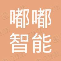 深圳市嘟嘟智能语音科技有限公司