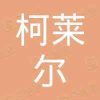上海柯莱尔服饰有限公司