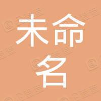 未命名文化传播(深圳)有限公司