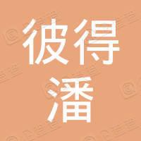 彼得潘(中国)有限公司