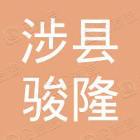 涉县交通局汽车维护修理厂