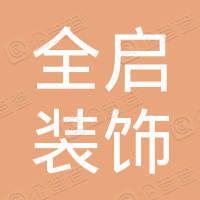 重庆全启装饰工程有限公司