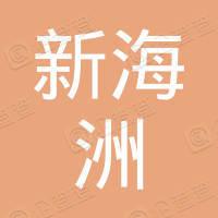 北京新海洲科技有限公司