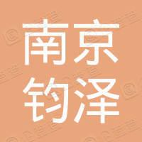 南京钧泽企业管理合伙企业(有限合伙)