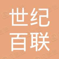 深圳市世纪百联贸易有限公司