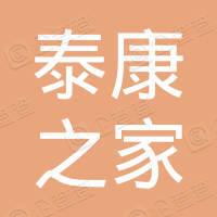 郑州泰康之家豫园置业有限公司