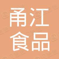 江山甬江食品有限公司
