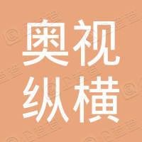 奥视纵横(北京)科技有限公司