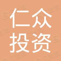 前海仁众投资基金管理(深圳)有限公司
