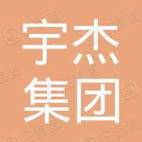 宇杰集团股份有限公司
