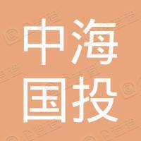 中海国投(海南自贸区)互联网信息服务有限公司