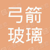 弓箭玻璃器皿(中国)有限公司