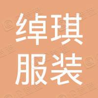 绰琪服装(深圳)有限公司南山益田假日广场店