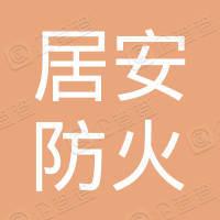 赣州居安防火技术咨询有限公司