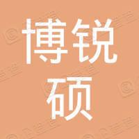 深圳博锐硕实业有限公司