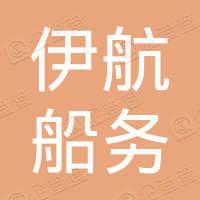 伊航船务有限公司深圳分公司