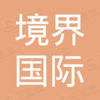 境界(青岛)国际旅行社有限公司