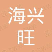 深圳市海兴旺石材有限公司