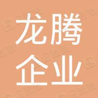 大方县龙腾企业法律咨询中心