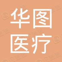 江西华图医疗器械有限公司