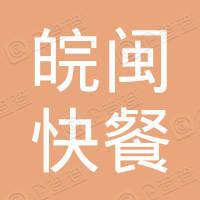 凤阳县板桥镇皖闽快餐店