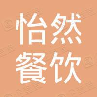 怡然餐饮(威海)有限公司