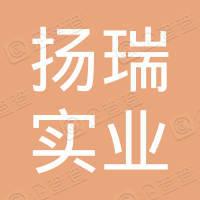 扬瑞实业科技(深圳)有限公司