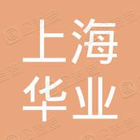 上海华业国际船务代理有限公司靖江分公司
