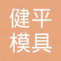 深圳市健平模具塑胶制品有限公司