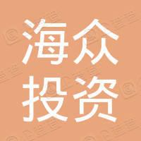 广州海众投资合伙企业(有限合伙)