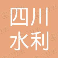 四川水利职业技术学院工程勘察设计院成都工程部