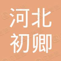 河北初卿文化传媒有限公司