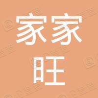 广州市增城家家旺食品厂(普通合伙)