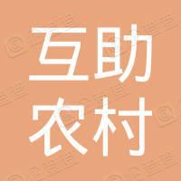 青海互助农村商业银行股份有限公司
