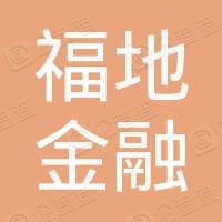 广西福地金融投资集团有限公司