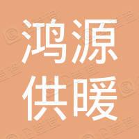 北京鸿源供暖有限公司