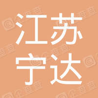 江苏宁达工程建设监理有限公司
