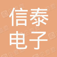 海丰县信泰电子科技有限公司