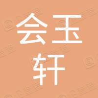 天津市红桥区会玉轩饰品店