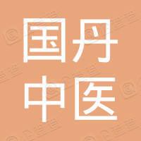 中山国丹中医院有限公司