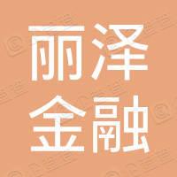 北京丽泽金融商务区控股有限公司