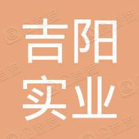 上饶市吉阳实业集团有限公司