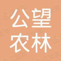 渭南公望农林科技有限公司