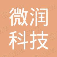 南京微润科技有限公司